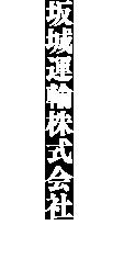 坂城運輸株式会社